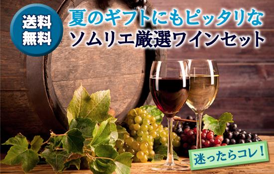 季節のワインセット★7月号