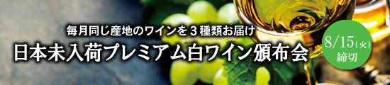 日本未入荷プレミアム白ワイン頒布会
