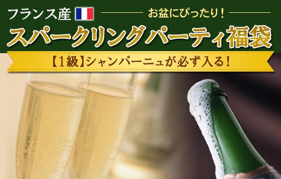 フランス産スパークリングパーティ福袋