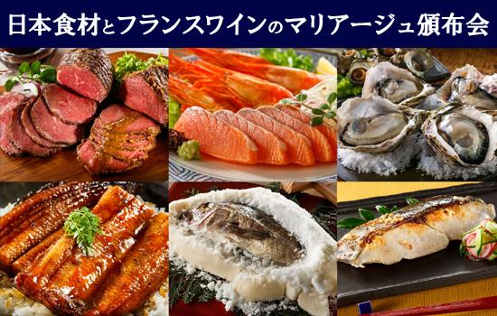 日本食材とフランスワインのマリアージュ頒布会