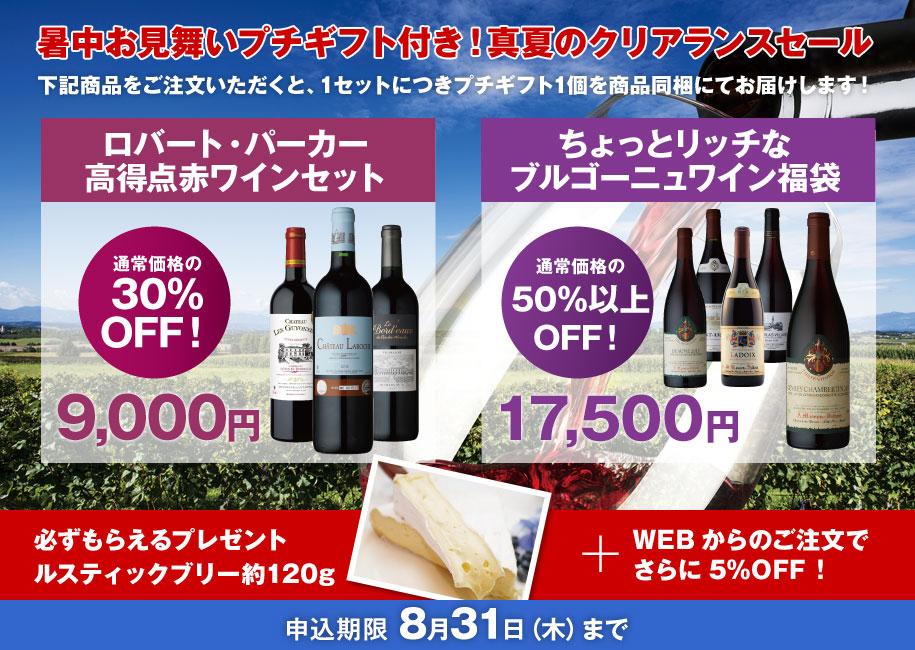 プリムール買付けワイン