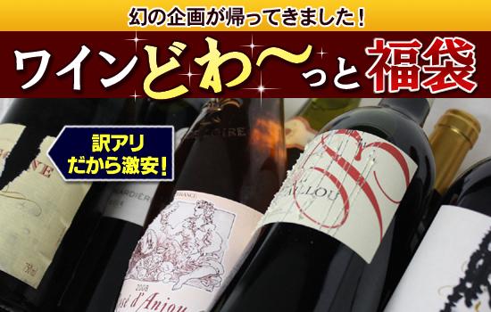 ワインどわ~っと福袋