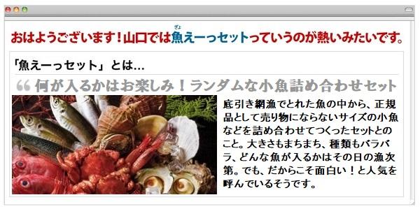 東京スタッフから届いたメール