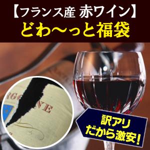 【フランス産赤ワイン】どわ~っと福袋