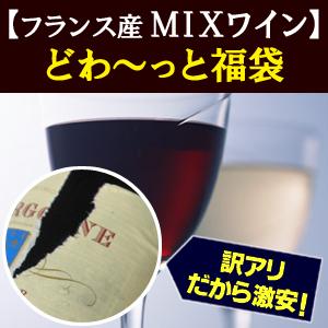 【フランス産MIXワイン】どわ~っと福袋
