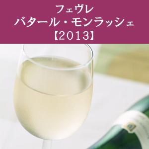 フェヴレ バタール・モンラッシェ【2013】(750ml)