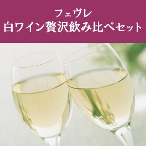 フェヴレ白ワイン贅沢飲み比べセット