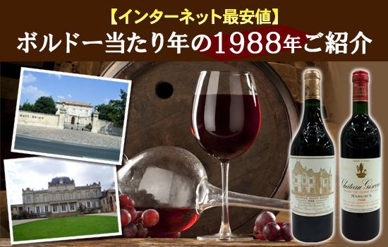 1988年ビンテージのワイン特集