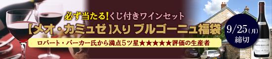 【メオ・カミュゼ】入りブルゴーニュ福袋
