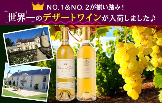 世界一のデザートワイン