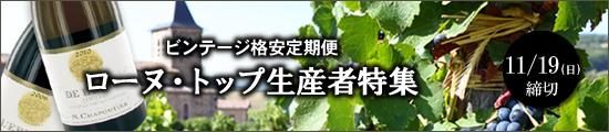 ビンテージ格安定期便<ローヌ・トップ生産者特集>