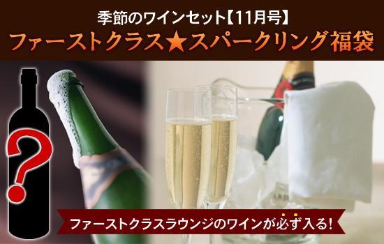 季節のワインセット【11月号】
