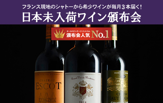 「日本未入荷ワイン頒布会」