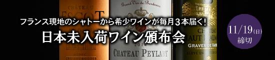 日本未入荷ワイン頒布会[第14弾] 締切間近!