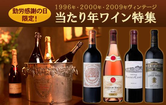 当たり年ワイン特集