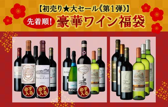 [メルマガ限定]ワイン福袋