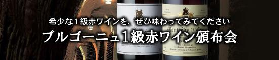 ブルゴーニュ1級赤ワイン頒布会