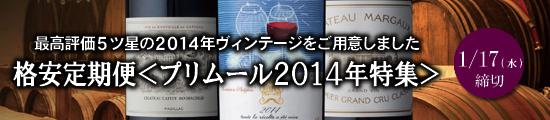格安定期便<プリムール2014年特集>