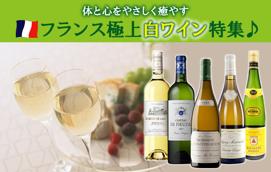 フランス極上白ワイン特集