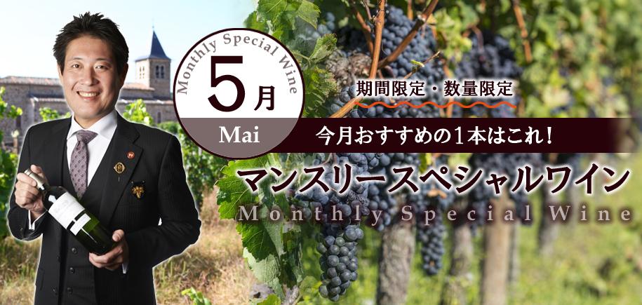 【期間限定】マンスリースペシャルワイン!
