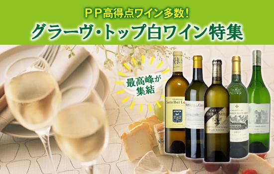 \グラーヴ・トップ白ワイン特集/