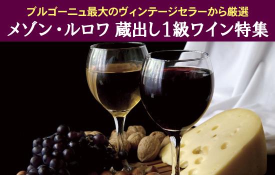 メゾン・ルロワ蔵出し1級ワイン特集