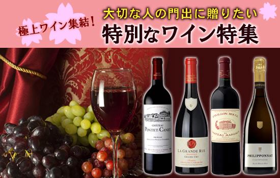 特別なワイン特集