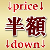 希望小売価格合計から、【半額】!