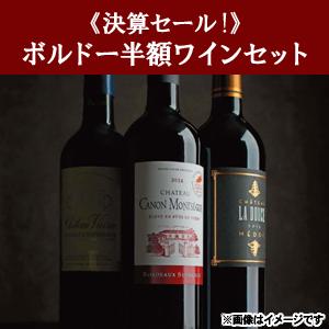 《決算セール!》ボルドー半額ワインセット