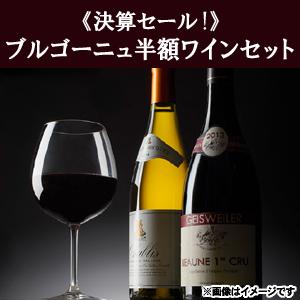《決算セール!》ブルゴーニュ半額ワインセット