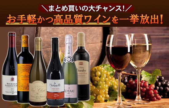 お手軽かつ高品質ワインを一挙放出!