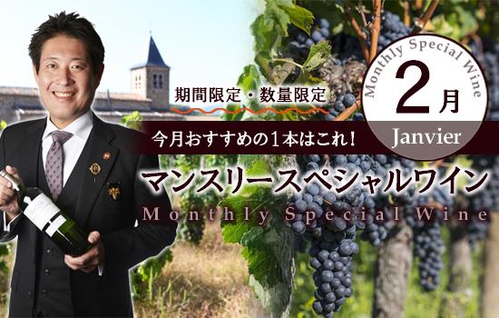 マンスリースペシャルワイン2月号