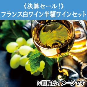 《決算セール!》フランス白ワイン半額ワインセット