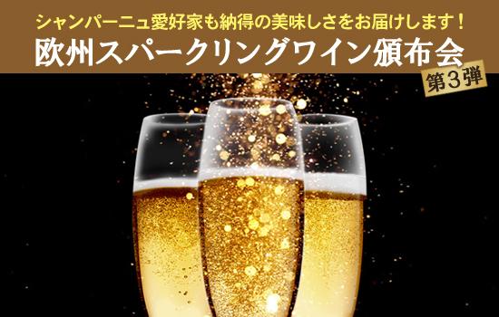 欧州スパークリングワイン頒布会【第3弾】