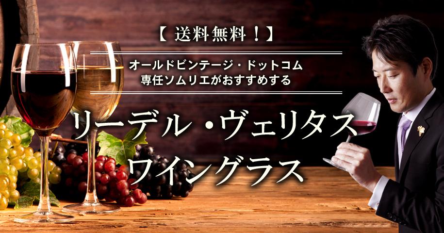 【送料無料!】リーデル・ヴェリタス ワイングラス