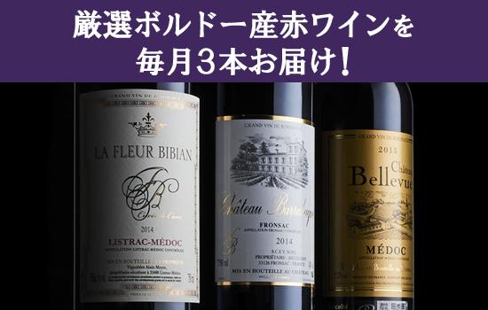 日本未入荷ワイン頒布会