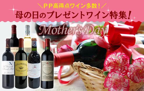 母の日のプレゼントワイン特集