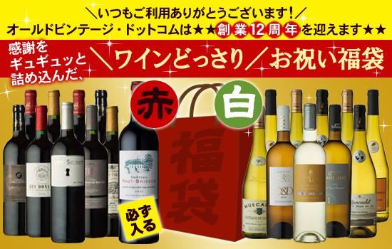 \ワインどっさり/お祝い福袋