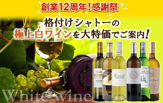 極上白ワインが大特価!