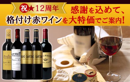 ボルドー格付け赤ワイン