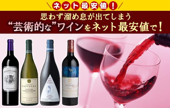"""""""芸術的な""""ワインをネット最安値で!"""