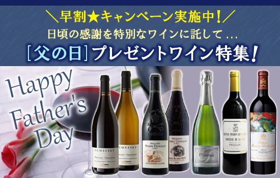 [父の日]プレゼントワイン特集