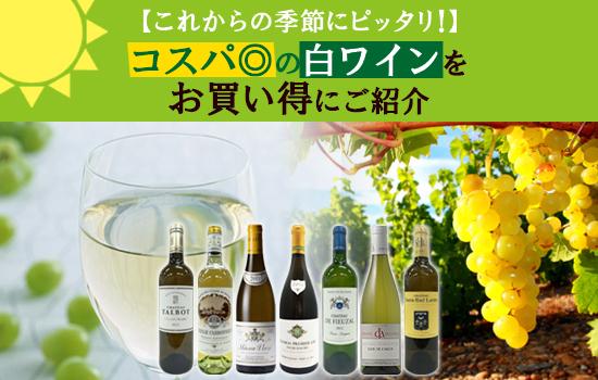 コスパ◎フランス産白ワインのご紹介