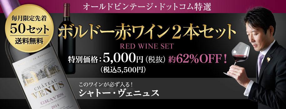オールドビンテージ・ドットコム特選★ボルドー赤ワイン2本セット