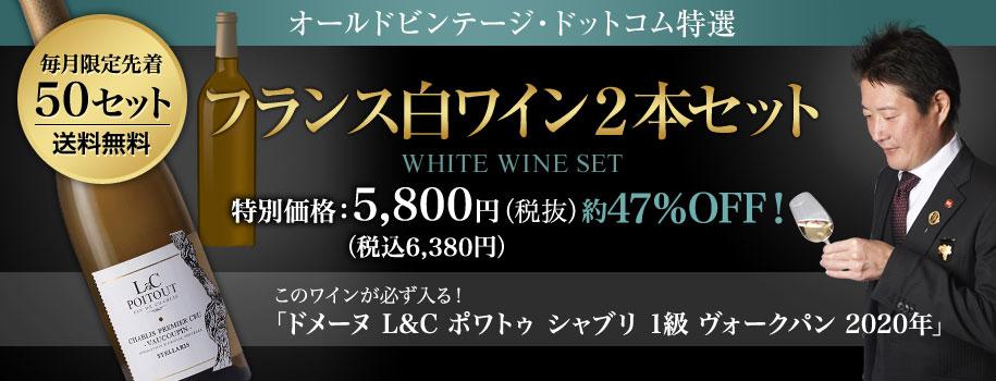 ★オールドビンテージ・ドットコム特選★フランス白ワイン2本セット