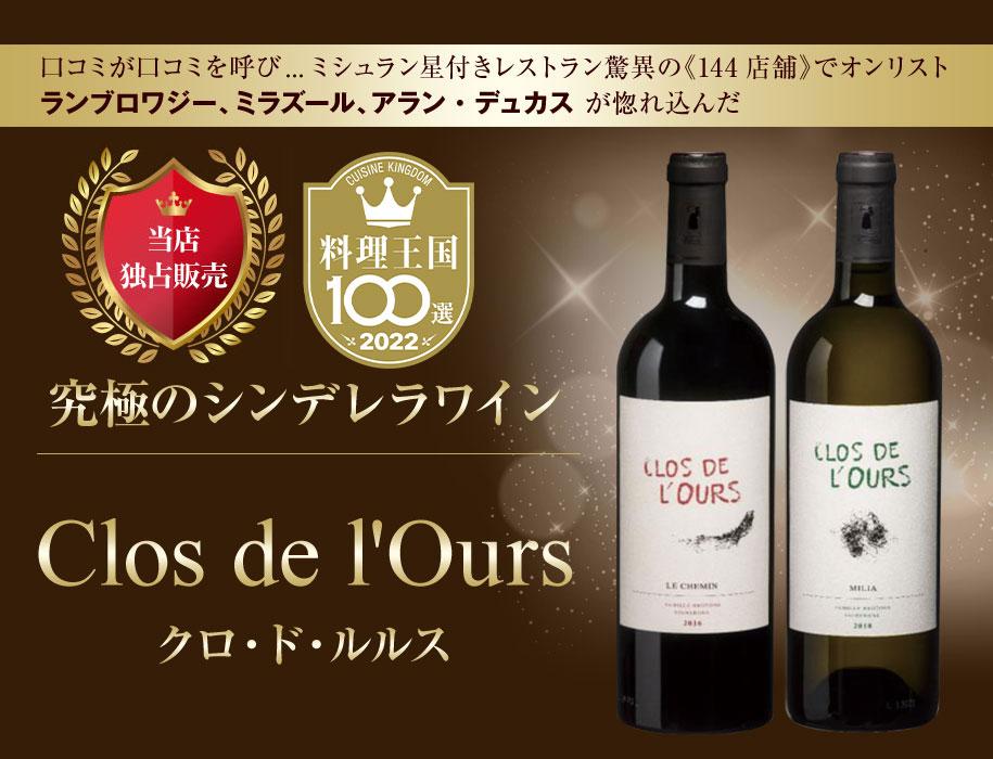 究極のシンデレラワイン クロ・ド・ルルス