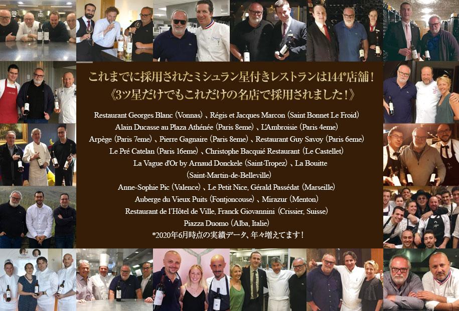 これまでに採用されたミシュラン星付きレストランは144店舗!