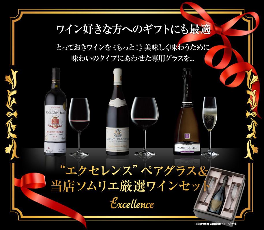 エクセレンスペアグラス&当店ソムリエ厳選赤ワインセット