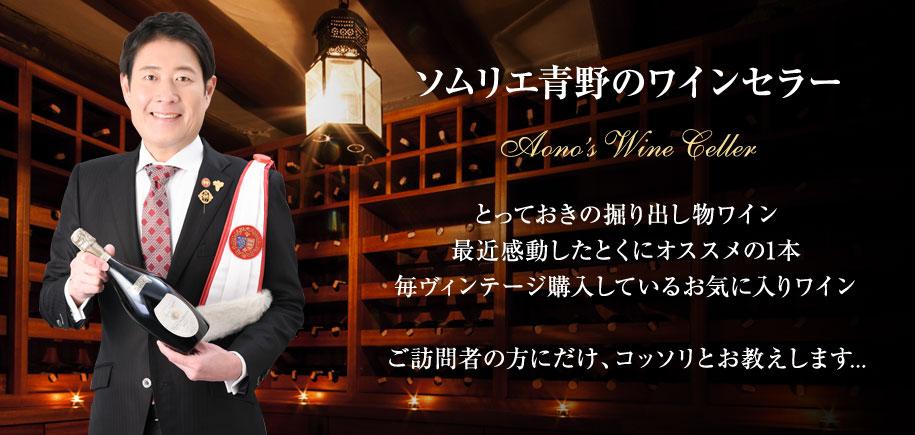 ソムリエ青野のワインセラー