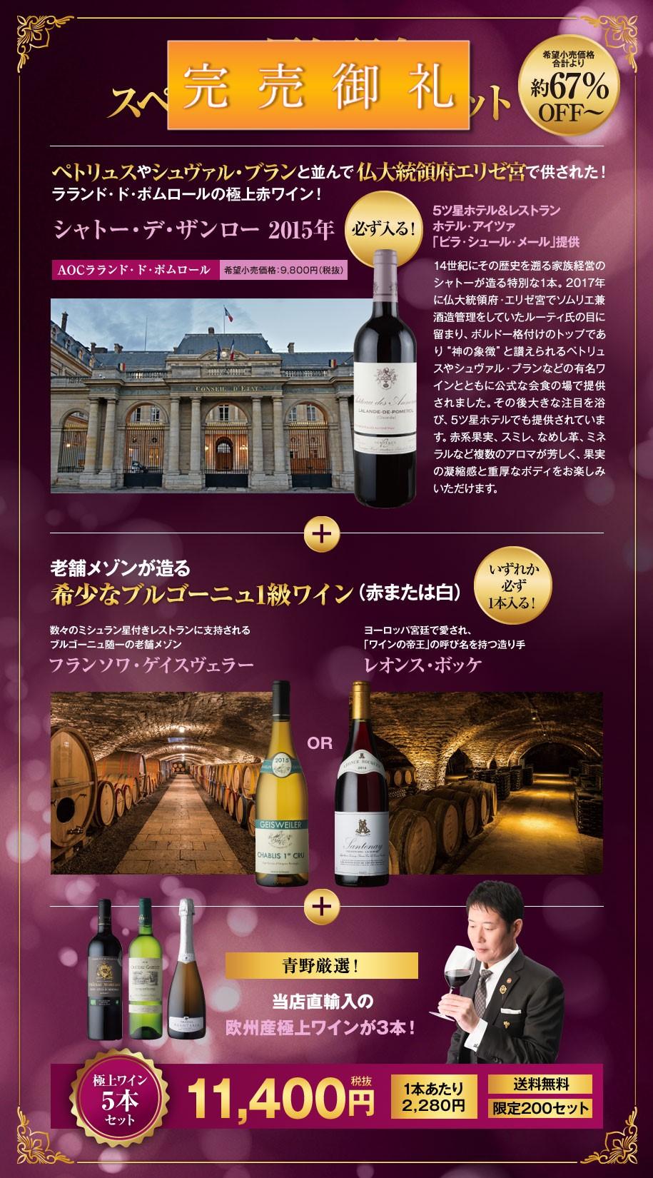 14年記念スペシャルワイン5本セット